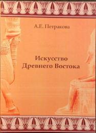 Искусство Древнего Востока ISBN 978-5-903983-27-8