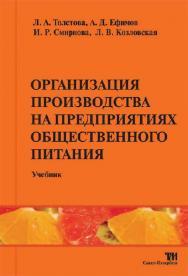 Организация производства на предприятиях общественного питания ISBN 978-5-904406-21-9