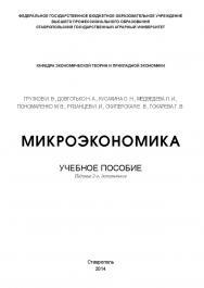 Микроэкономика ISBN 978-5-906061-44-7