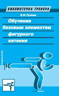 Обучение базовым элементам фигурного катания ISBN 978-5-906131-63-8