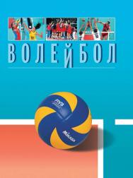 Волейбол. Энциклопедия ISBN 978-5-906131-79-9