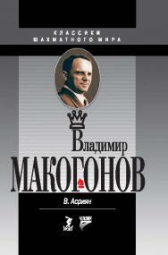 Владимир Макогонов. – Классики шахматного мира. ISBN 978-5-906131-97-3