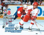 Лучший хоккей ХХ века ISBN 978-5-906132-12-3
