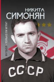 Футбол – только ли игра? ISBN 978-5-906132-14-7