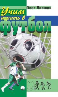 Учим играть в футбол. Планы уроков ISBN 978-5-906132-20-8