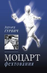 Большой русско-английский спортивный словарь ISBN 978-5-906132-37-6