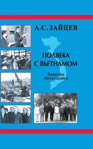 Полвека с Вьетнамом. Записки дипломата ISBN 978-5-906132-43-7