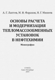 Основы расчета и модернизация тепломассообменных установок в нефтехимии ISBN 978-5-906150-38-7