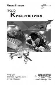 Просто кибернетика ISBN 978-5-906150-78-3