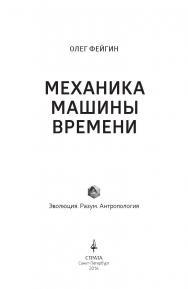 Механика машины времени ISBN 978-5-906150-89-9