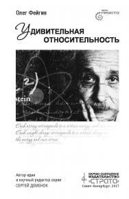 Удивительная относительность ISBN 978-5-906150-93-6