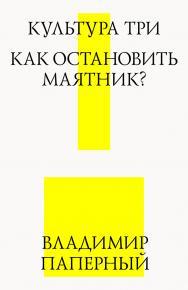 Культура три. Как остановить маятник? ISBN 978-5-906264-01-5