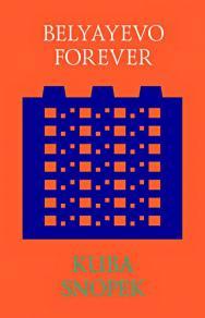 Belyayevo Forever. Preserving the Generic = Беляево навсегда. Сохранение непримечательного ISBN 978-5-906264-15-2