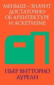Меньше — значит достаточно: об архитектуре и аскетизме ISBN 978-5-906264-17-6