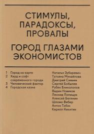 Стимулы, парадоксы, провалы. Город глазами экономистов ISBN 978-5-906264-50-3