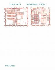 Архитектура города ISBN 978-5-906264-51-0