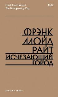 Исчезающий город ISBN 978-5-906264-63-3