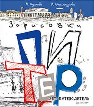 Питер. Арт-путеводитель. Зарисовки ISBN 978-5-906417-02-2