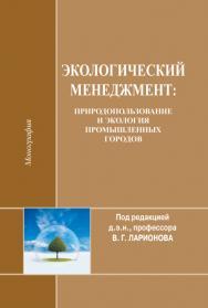 Экологический менеджмент: природопользование и экология промышленных городов ISBN 978-5-906454-16-4