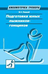 Подготовка юных лыжников-гонщиков ISBN 978-5-906839-05-3