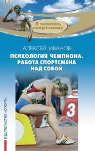 Психология чемпиона. Работа спортсмена над собой ISBN 978-5-906839-13-8