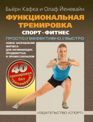 Функциональная тренировка. Спорт, фитнес ISBN 978-5-906839-14-5