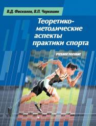Теоретико-методические аспекты практики спорта ISBN 978-5-906839-21-3