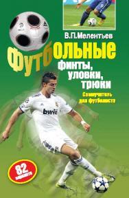 Футбольные финты, уловки, трюки ISBN 978-5-906839-24-4