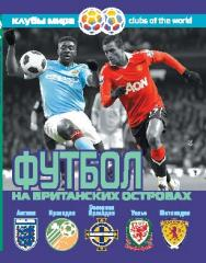 Футбол на британских островах ISBN 978-5-906839-34-3
