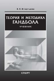 Теория и методика гандбола ISBN 978-5-906839-45-9