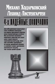 4-х ладейные окочания ISBN 978-5-906839-50-3