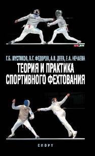Теория и практика спортивного фехтования ISBN 978-5-906839-53-4