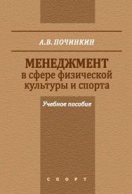 Менеджмент в сфере физической культуры и спорта ISBN 978-5-906839-55-8