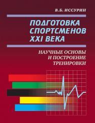 Подготовка спортсменов XXI века: научные основы и построение тренировки ISBN 978-5-906839-57-2