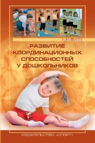 Развитие координационных способностей у дошкольников ISBN 978-5-906839-61-9