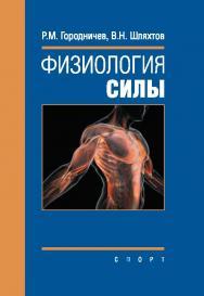 Физиология силы ISBN 978-5-906839-71-8