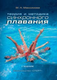 Теория и методика синхронного плавания ISBN 978-5-906839-76-3