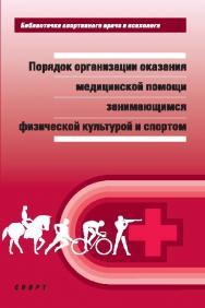 Порядок организации оказания медицинской помощи занимающимся физической культурой и спортом ISBN 978-5-906839-77-0