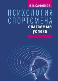 Психология спортсмена: слагаемые успеха. ISBN 978-5-906839-90-9