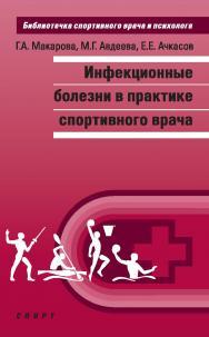 Инфекционные болезни в практике спортивного врача ISBN 978-5-906839-93-0