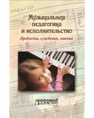 Музыкальная педагогика и исполнительство. Проблемы, суждения, мнения ISBN 978-5-906879-03-5