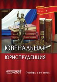 Ювенальная юриспруденция: учебник : в 4 т. Т. 2 ISBN 978-5-906879-15-8