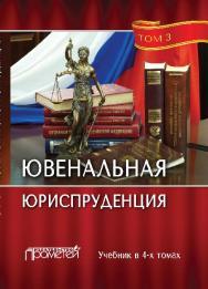 Ювенальная юриспруденция: учебник : в 4 т. Т. 3 ISBN 978-5-906879-16-5