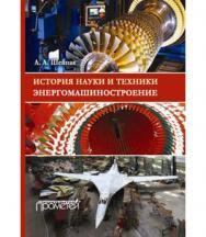 История науки и техники. Энергомашиностроение ISBN 978-5-906879-26-4