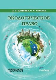 Экологическое право ISBN 978-5-906879-31-8