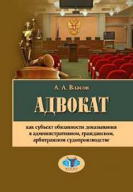 Адвокат как субъект обязанности доказывания в административном, гражданском, арбитражном судопроизводстве ISBN 978-5-906879-36-3