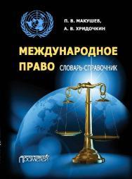 Международное право. Словарь-справочник ISBN 978-5-906879-40-0