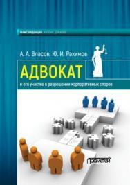 Адвокат и его участие в разрешении корпоративных споров ISBN 978-5-906879-50-9