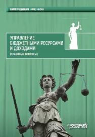 Управление бюджетными ресурсами и доходами (правовые вопросы) ISBN 978-5-906879-59-2