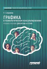 Графика в психологическом консультировании: Учебное пособие ISBN 978-5-906879-67-7